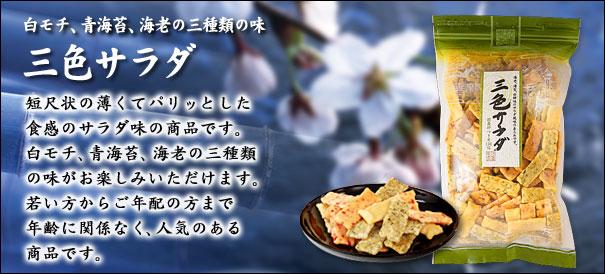 【三色サラダ】短尺状の薄くてパリッとした食感のサラダ味の商品です。白モチ、青海苔、海老の三種類の味がお楽しみいただけます。若い方からご年配の方まで年齢に関係なく、人気のある商品です。