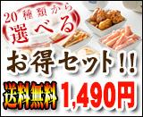 お得セット 送料無料1,380円+税