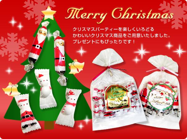 クリスマスパーティーを楽しくいろどる、かわいいクリスマス商品をご用意いたしました。プレゼントにもぴったりです!