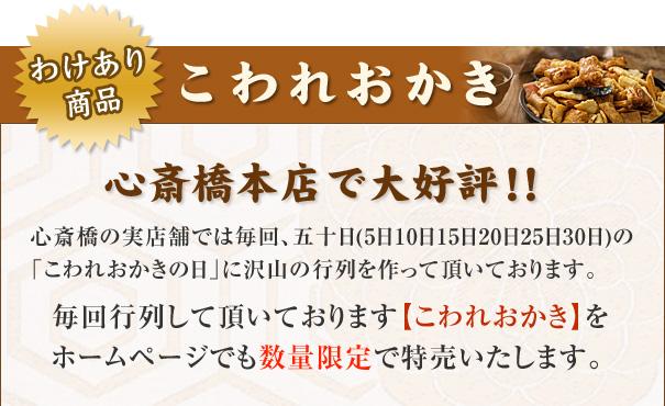 心斎橋本店で大好評!! 毎回行列して頂いております【こわれおかき】をっホームページでも数量限定で特売いたします。