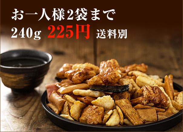 240g 209円+税 送料別